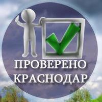 Логотип Проверено Краснодар
