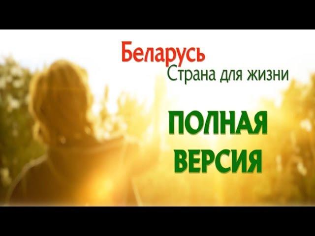 Беларусь страна для жизни ПОДСЛУШАНО КОБРИН