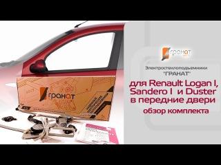 Электростеклоподъемники ГРАНАТ для Renault Logan I. Обзор комплекта