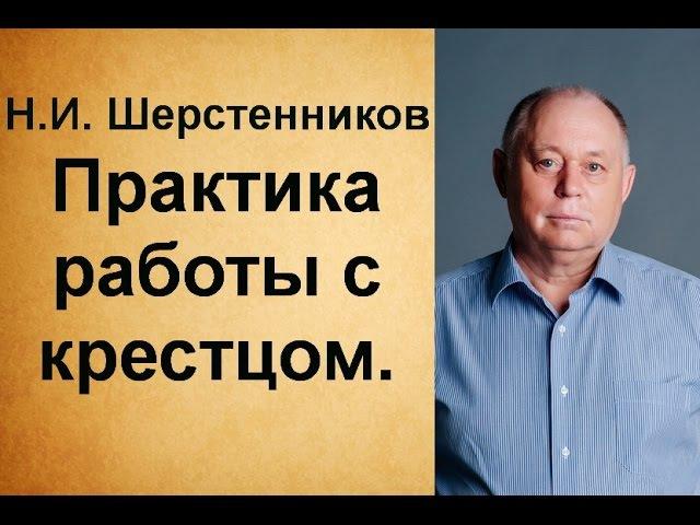 Шерстенников. Н.И. Шерстенников обучает практике работы с крестцом.
