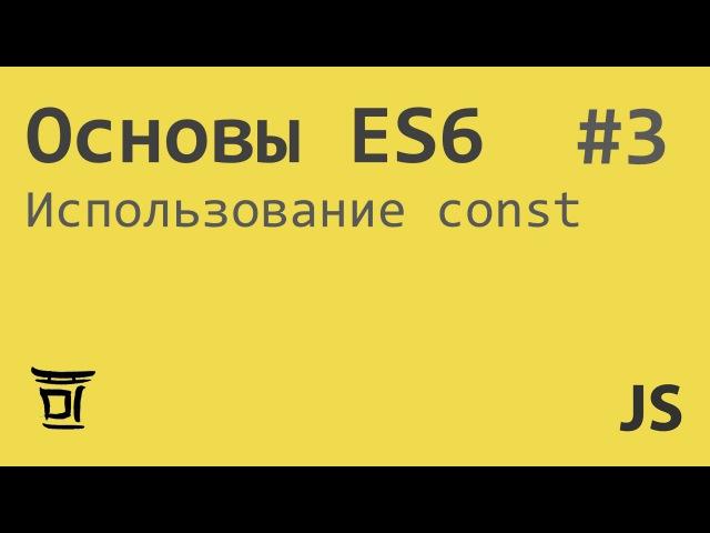 Основы ES6 3 Использование const