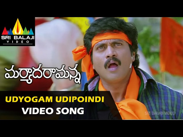Maryada Ramanna Songs Udhyogam Udipoindi Video Song Sunil Saloni Sri Balaji Video