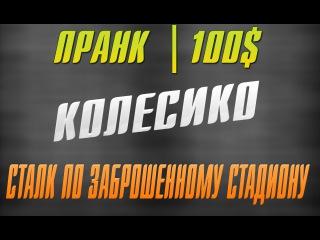 TOFIK VLOG #10| СТАЛК ПО ЗАБРОШЕННОМУ СТАДИОНУ БК | ПРАНК