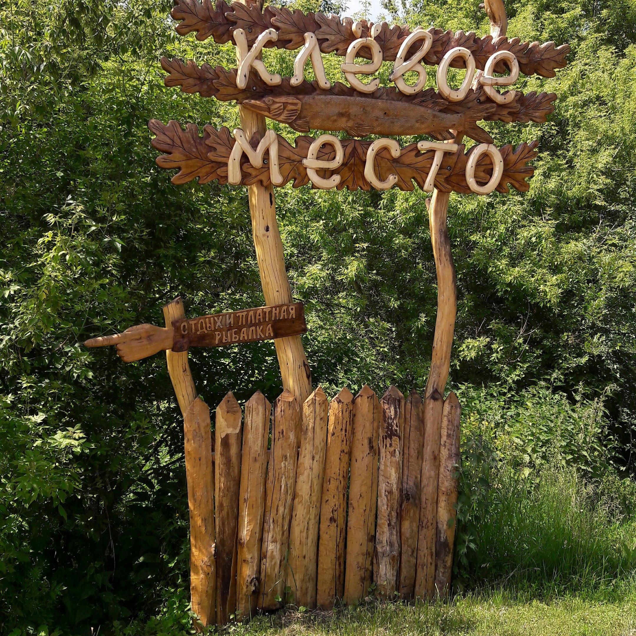 база отдыха белгород