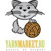 Магазин пряжи Yarnmarket.ru