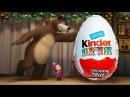 Kinder Surprise Eggs Киндер игрушки, сюрпризов онлайн на Русском языке Маша и Медведь
