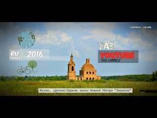 """Church of the Mother of God """"The Sign"""" Russia 2016"""