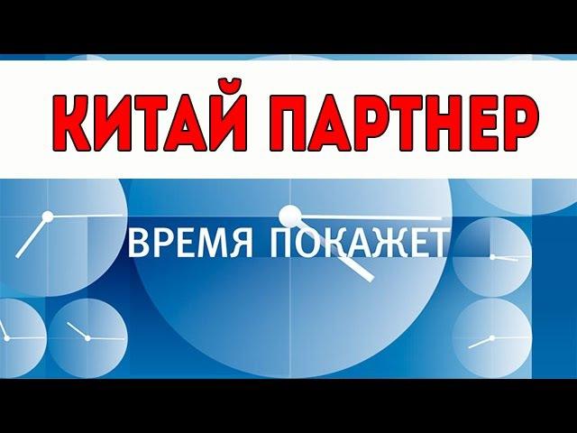 Время Покажет от 05 09 2016 Китай партнер России Время Покажет 5 сентября 2016 смотреть последний