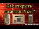 Как открыть домофон Vizit. Код домофона Vizit.