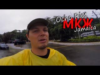 МКЖ-35, Ocho Rios, Jamaica