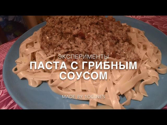 Видеорецепт Паста с грибным соусом на основе Бешамель Как в ИльПатио