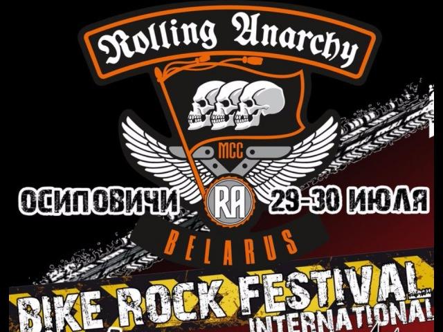 Мото-Рок фестиваль Rolling Anarchy 2016 Влог Юля Д.