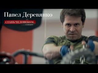 Функциональный тренинг с Павлом Деревянко (Стань человеком со звездами)