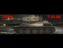 T-34-88 обзор сравнение мастер wot xbox 360