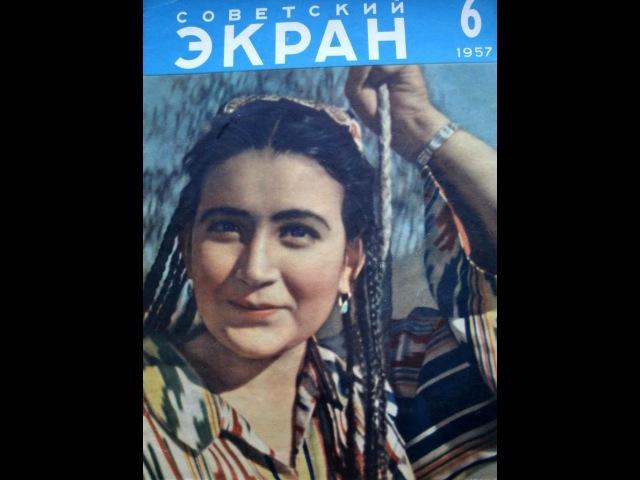 Я встретил девушку 1957 Таджик-фильм