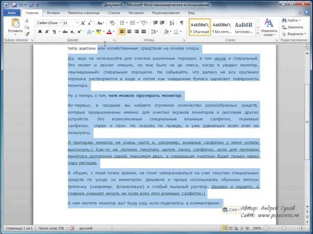 Как убрать форматирование в Word