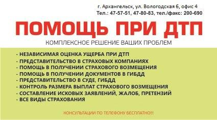 автоюрист архангельск бесплатно