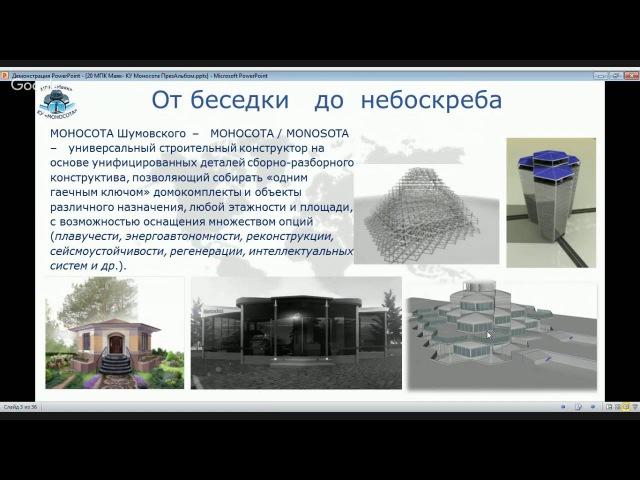 Цикл вещаний по КУ МОНОСОТА, встреча N4, 18.07.16