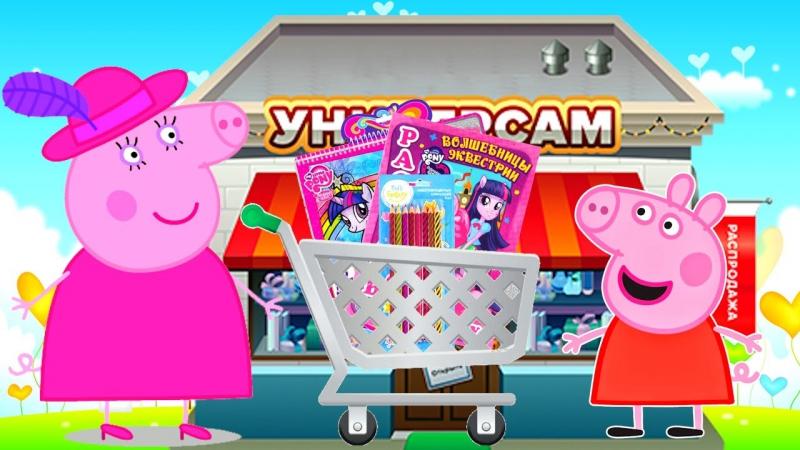 Девочки из Эквестрии Мой маленький пони Новые раскраски Свинки Пеппы на канале Марусины сказки » FreeWka - Смотреть онлайн в хорошем качестве