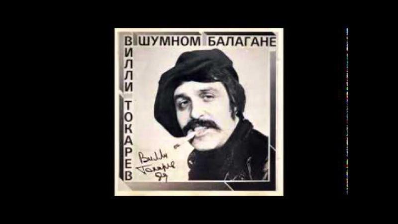 Villi Tokarev-S.O.S. /Вилли Токарев S.O.S.