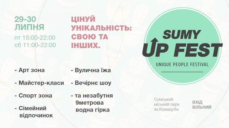 Sumy UPFest 2016