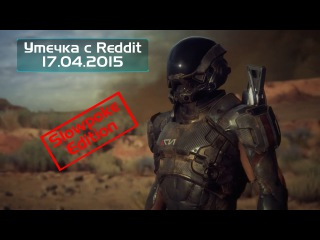 Mass Effect Andromeda - Large leak from Reddit ()