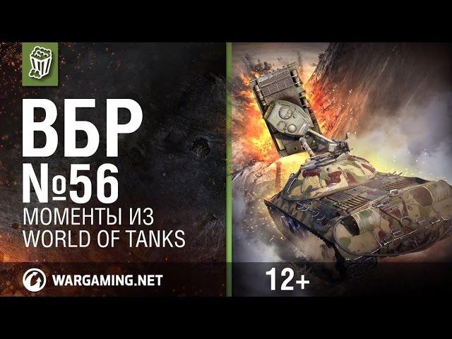 Моменты из World of Tanks ВБР No Comments №56 WoT