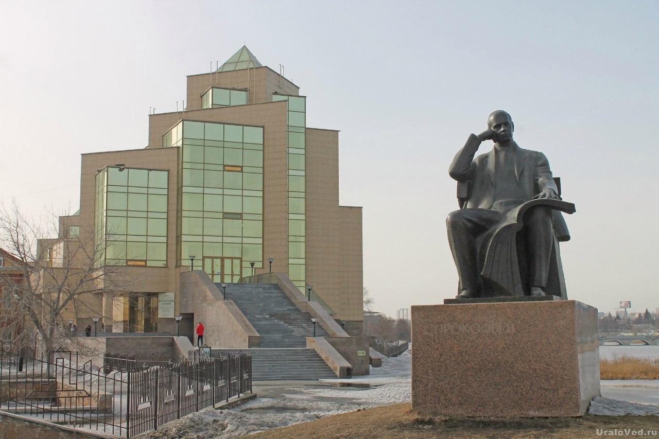 Город Челябинск