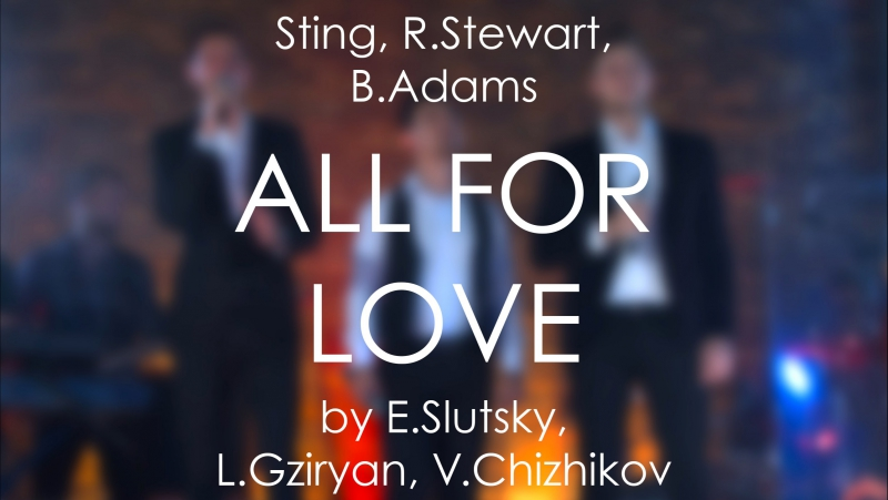B.Adams, Sting, R.Stewart - All For Love (by L.Gziryan, E.Slutsky, V.Chizhikov)