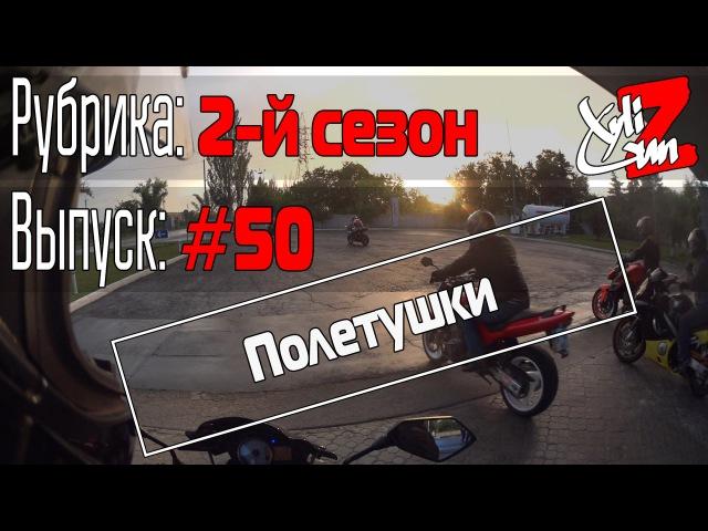 XyliGun Online 50 Полетушки