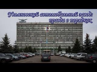 Ульяновский автомобильный завод: правда о порядках