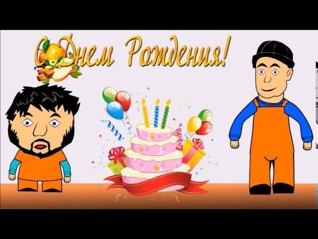 поздравить друга строителя с днем рождения владельцем