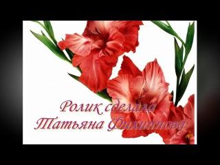 Гладиолусы - цветы моего детства