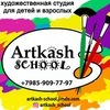 Artkash-school