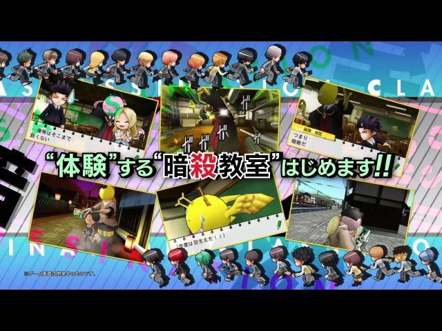 3DS「暗殺教室 アサシン育成計画 」 第1弾プロモーション映像