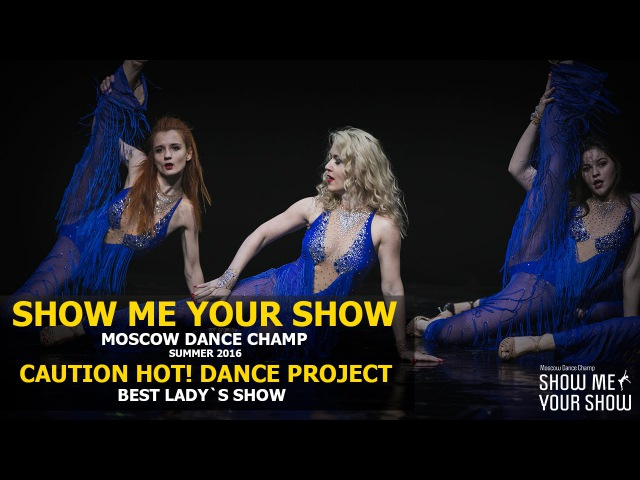 SMYS Champ Summer 2016 | Best Lady`s Show | CAUTION HOT! DANCE PROJECT