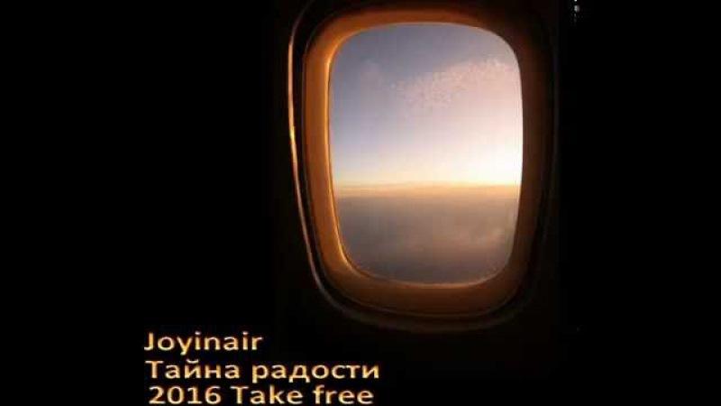 Joyinair Тайна радости album version