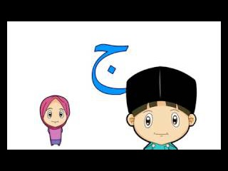 Алиф ба(Арабский алфавит).