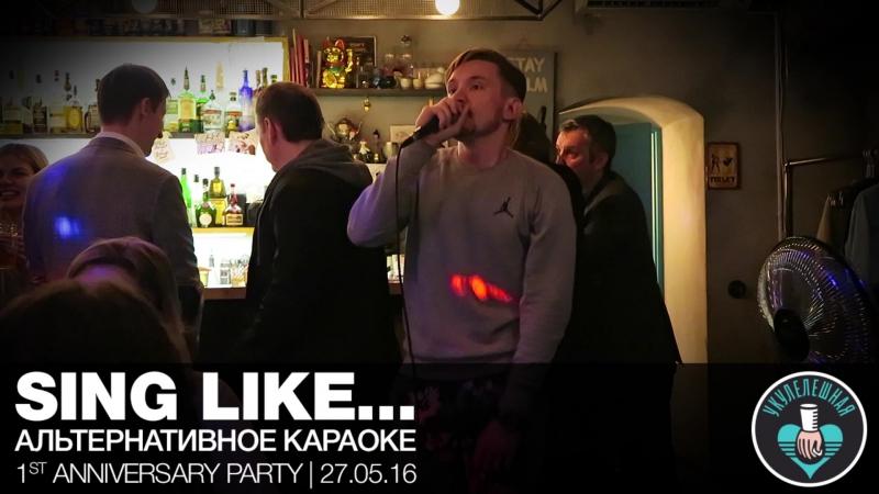 Desiigner Panda Anton Gorodetsky karaoke cover