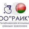 """ОО """"Республиканская ассоциация инвалидов-колясоч"""