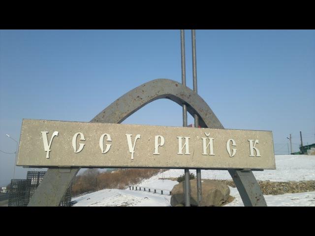 Путешествие в Уссурийск