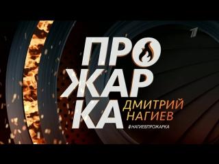 Прожарка / Анонс  / Kino-Homе.TV