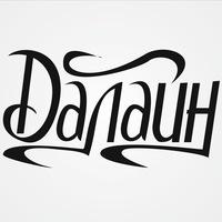 Далайн