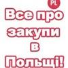 VSETUTpl.com - все про закупи в Польщі!