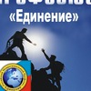 Профсоюз «Единение»