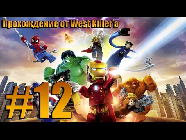 Прохождение Lego Marvel Super Heroes Миссия 12 Хищнический подъем