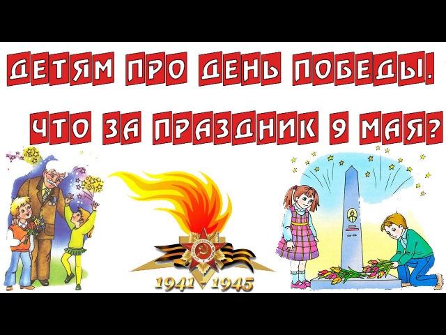 День победы Детям про 9 мая Что за праздник 9 мая