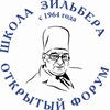 Школа Зильбера: Открытый Форум