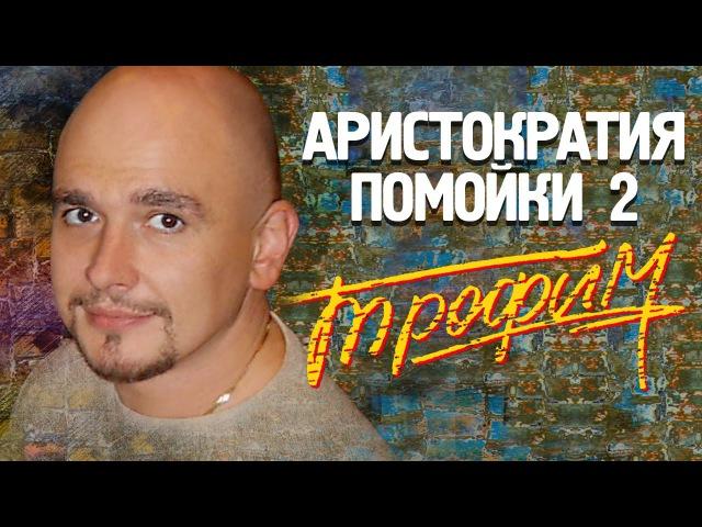Сергей Трофимов Аристократия помойки 2