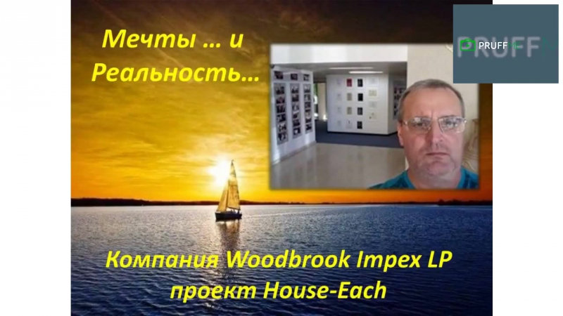 Компания Woodbrook Impex LP проект House Each Скайп vavara8